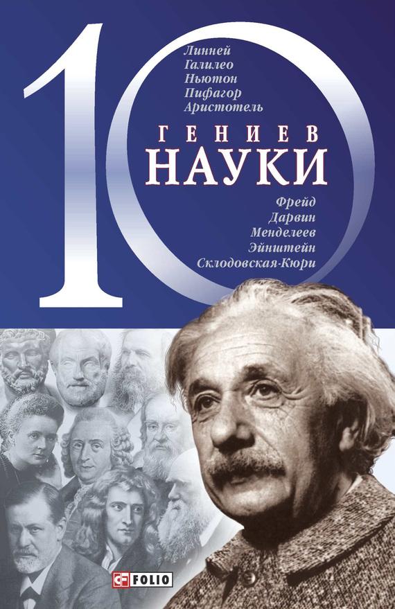 10 гениев науки