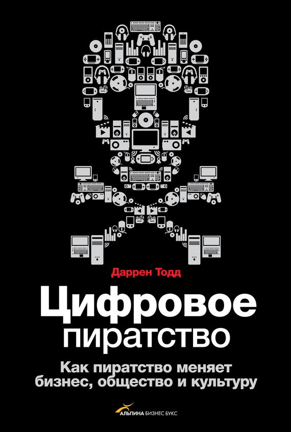 Цифровое пиратство. Как пиратство меняет бизнес, общество и культуру