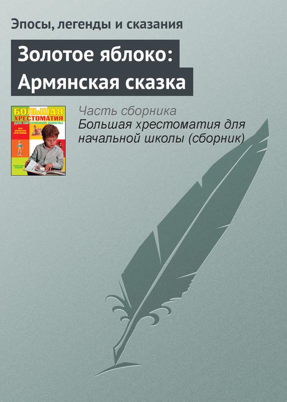Золотое яблоко: Армянская сказка
