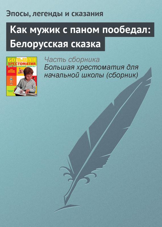 Как мужик с паном пообедал: Белорусская сказка