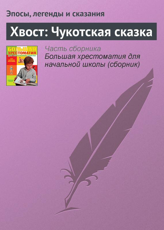 Хвост: Чукотская сказка
