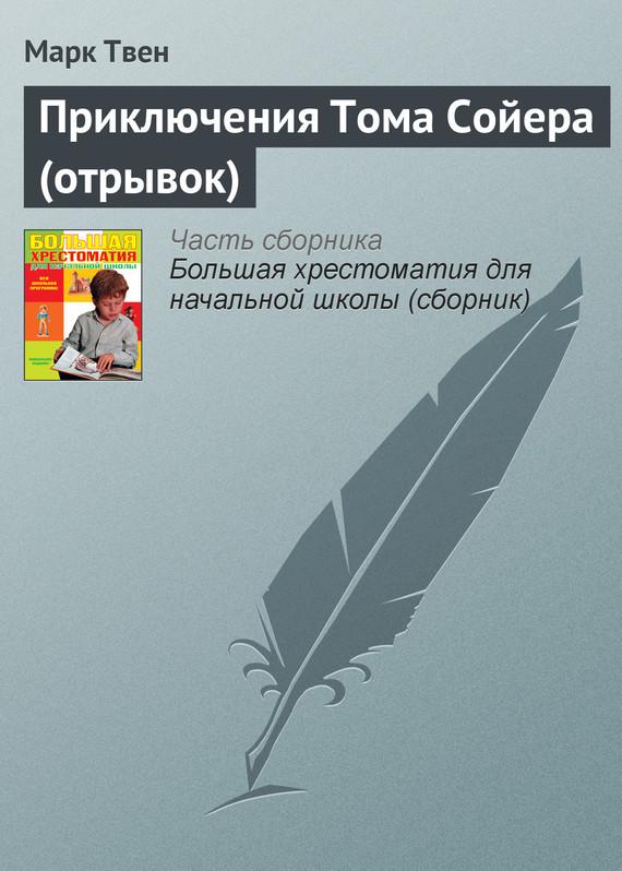 Приключения Тома Сойера (отрывок)