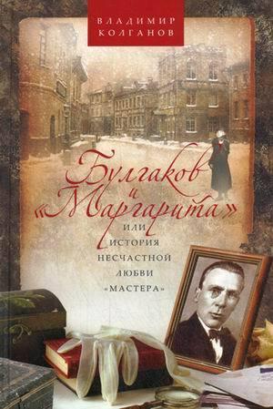 Булгаков и «Маргарита», или История несчастной любви «Мастера»