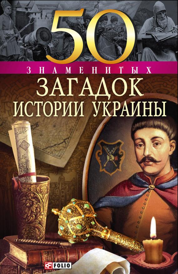 50 знаменитых загадок истории Украины