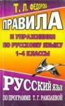 Правила и упражнения по русскому языку 1 - 4 классы