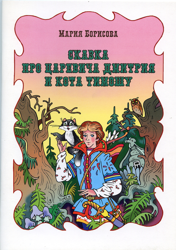 Сказка про царевича Дмитрия и кота Тимошу
