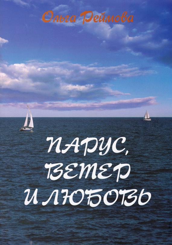 Парус, ветер и любовь (сборник)