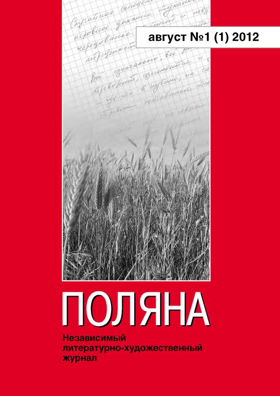 Поляна № 1(1), август 2012