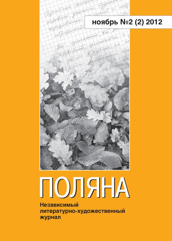 Поляна № 2(2), ноябрь 2012