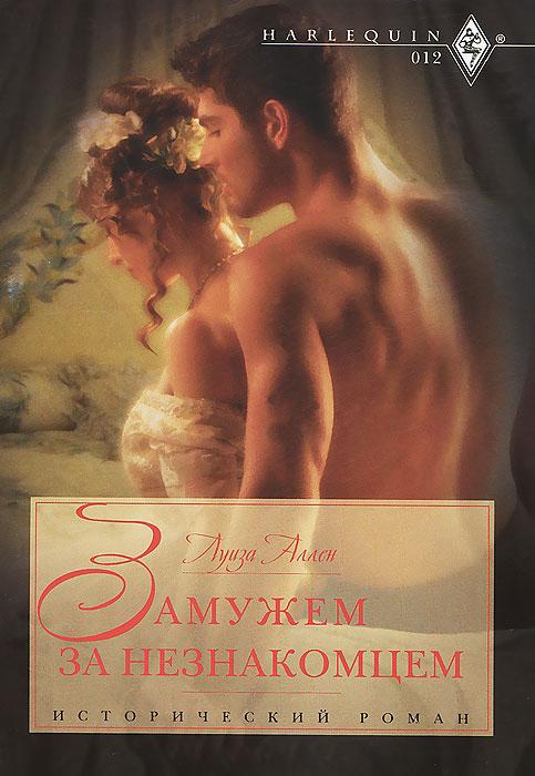 Скачать сборник книг исторические любовные романы