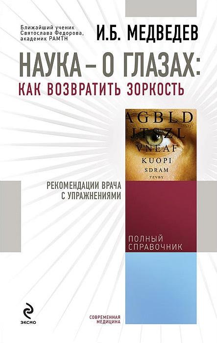 Наука – о глазах: как возвратить зоркость. Рекомендации врача с упражнениями