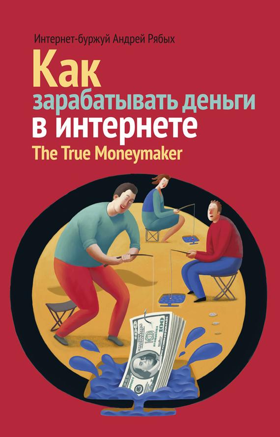 Как зарабатывать деньги в интернете. The True Мoneymaker