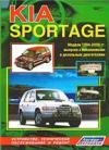 KIA SPORTAGE. Модели с дизельными и бензиновыми двигателями. Устройство, техническое обслуживание и ремонт.