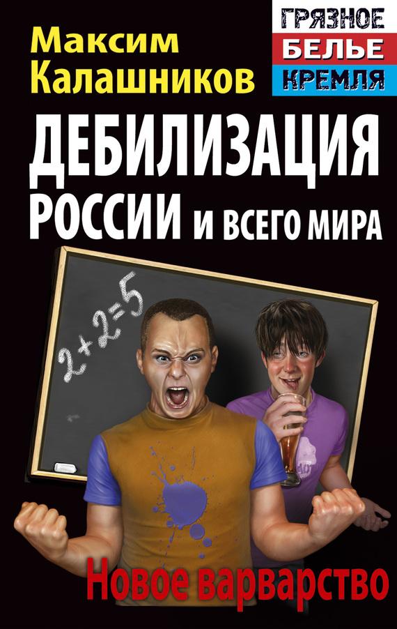 Дебилизация России и всего мира. Новое варварство