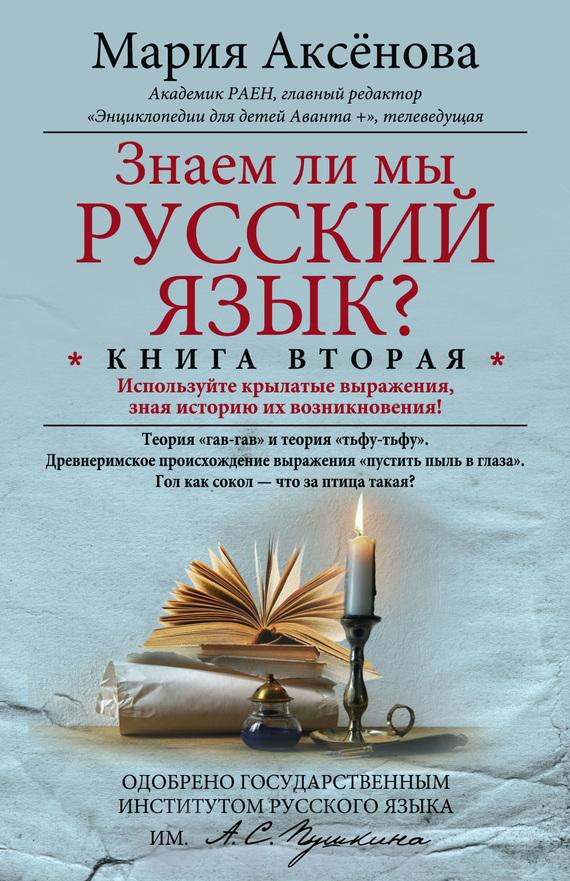 Знаем ли мы русский язык? Используйте крылатые выражения, зная историю их возникновения!