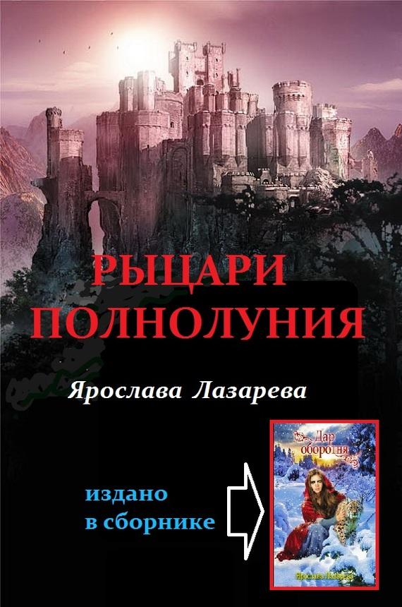 Рыцари Полнолуния