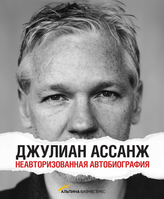 Джулиан Ассанж: Неавторизованная автобиография