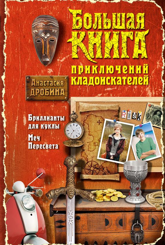 Большая книга приключений кладоискателей (сборник)