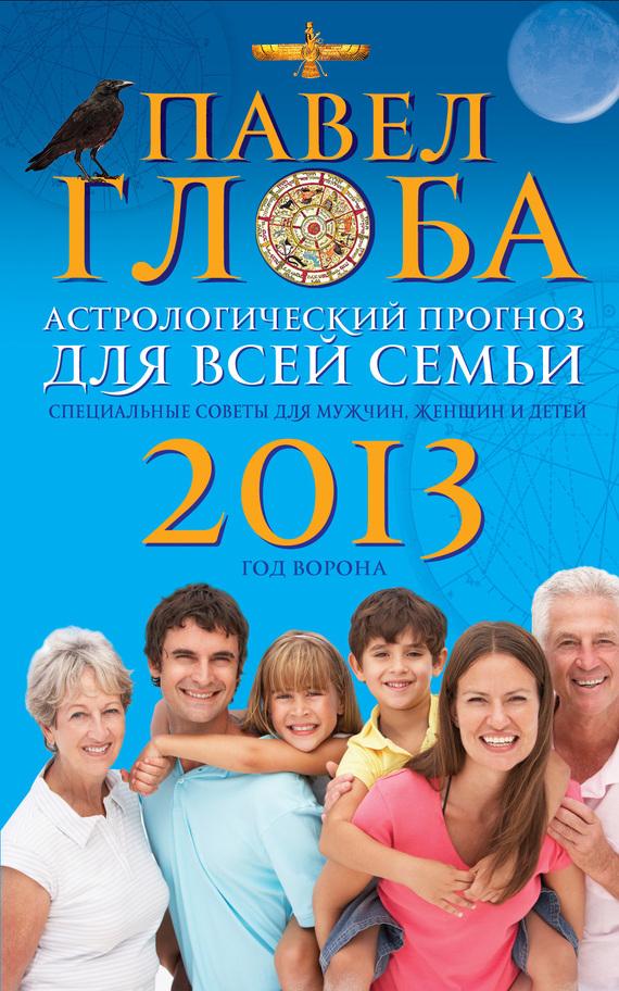 Астрологический прогноз для всей семьи на 2013 год. Специальные советы для мужчин, женщин и детей