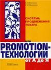 Система продвижения товара или Promotion-технологии от А до Я