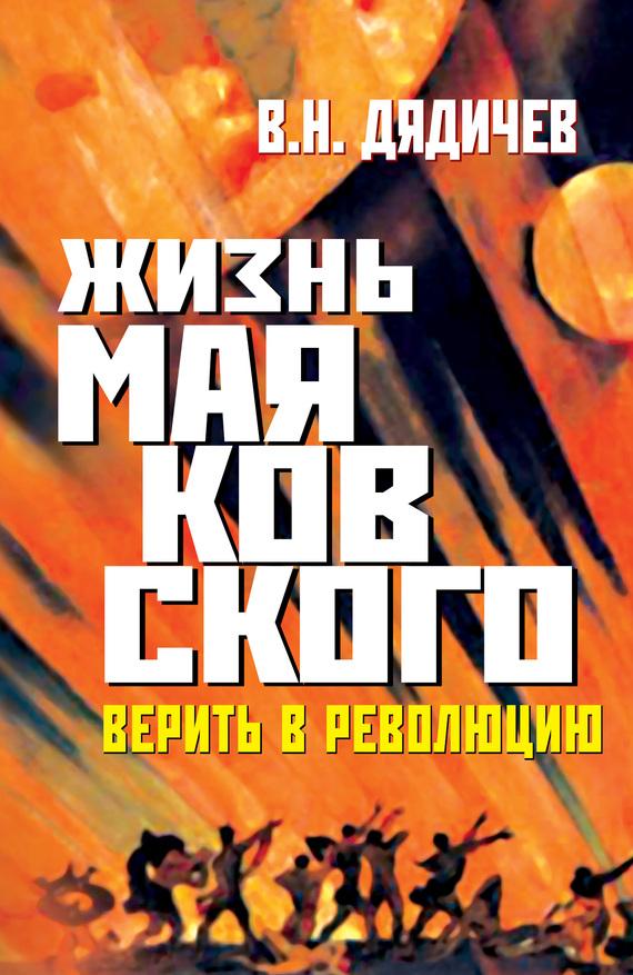 Жизнь Маяковского. Верить в революцию
