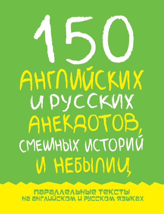 150 английских и русских анекдотов, смешных историй и небылиц
