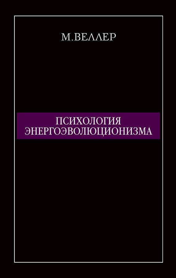 Психология энергоэволюционизма