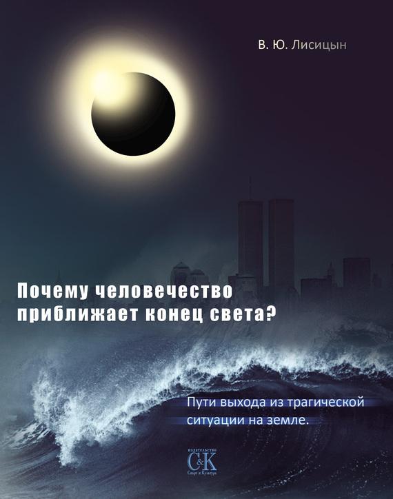 Почему человечество приближает конец света? Пути выхода из трагической ситуации на земле