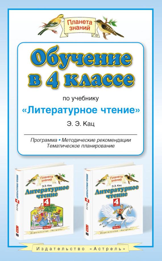 Обучение в 4 классе по учебнику «Литературное чтение»: программа, методические рекомендации, тематическое планирование
