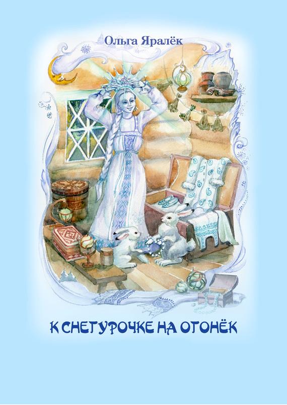 К Снегурочке на огонёк (сборник)