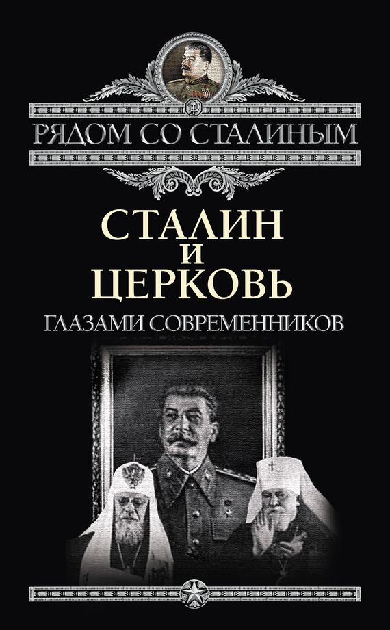 Сталин и Церковь глазами современников: патриархов, святых, священников