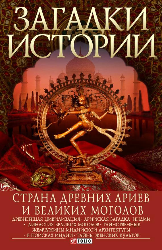 Страна древних ариев и Великих Моголов
