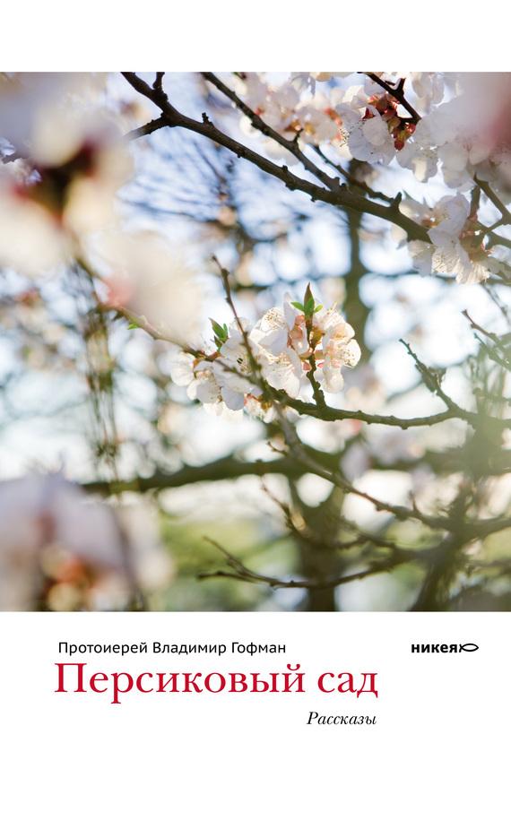 Персиковый сад (сборник)