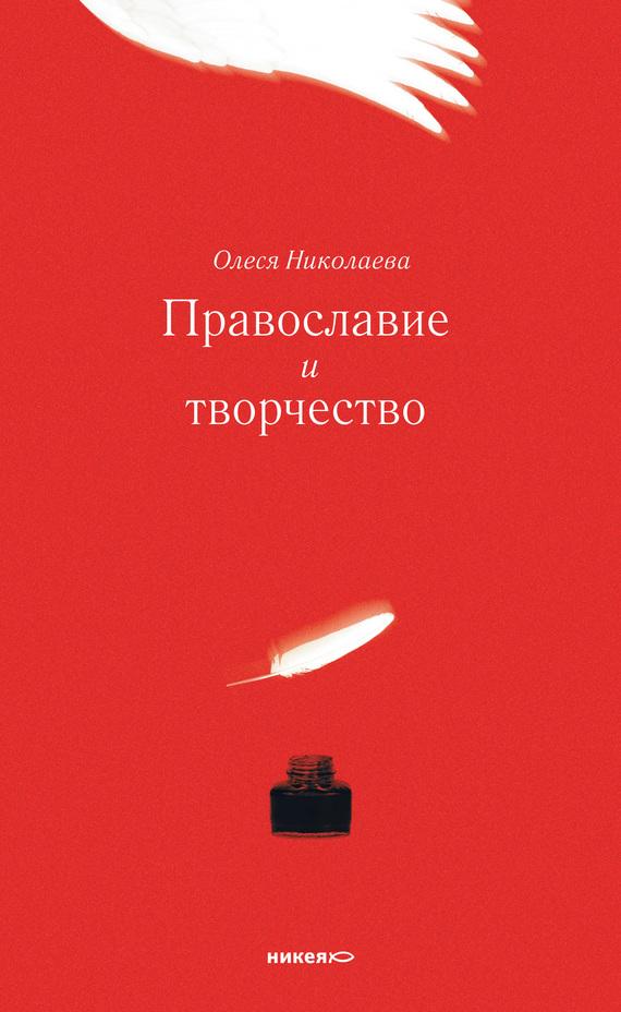 Православие и творчество (сборник)