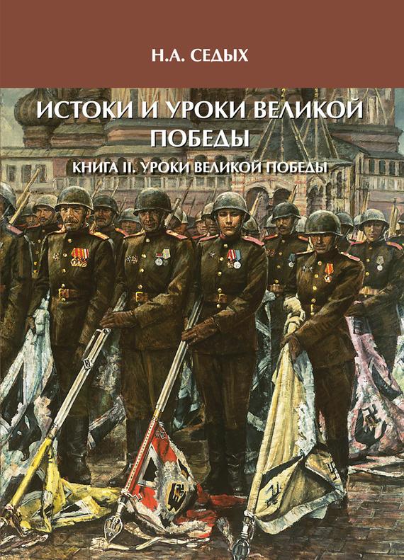 Истоки и уроки Великой Победы. Книга II. Уроки Великой Победы
