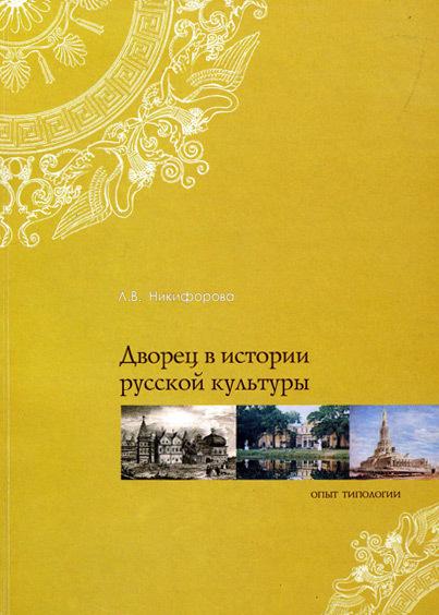 Дворец в истории русской культуры. Опыт типологии