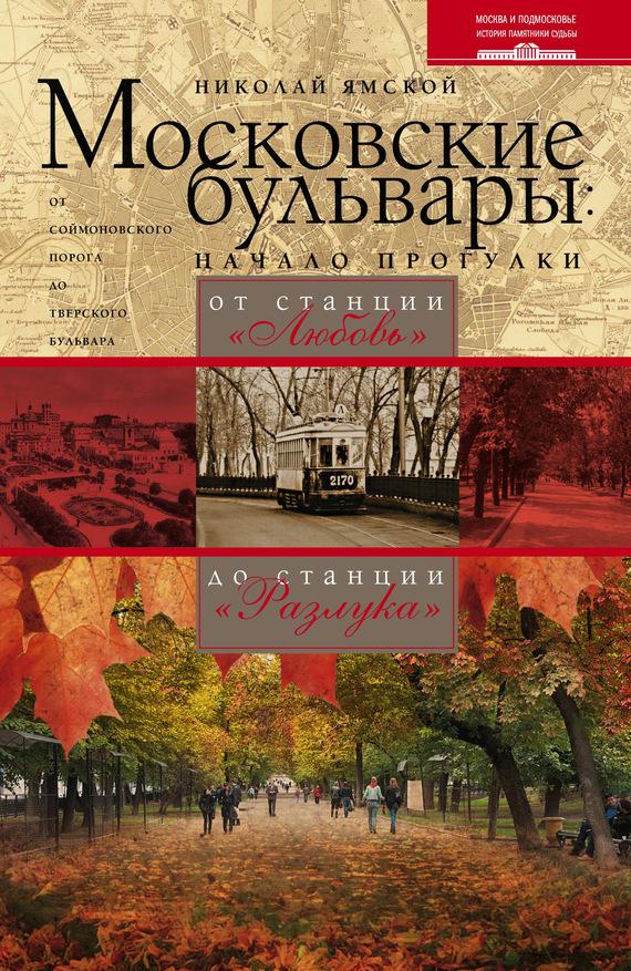 Московские бульвары: начало прогулки. От станции «Любовь» до станции «Разлука»