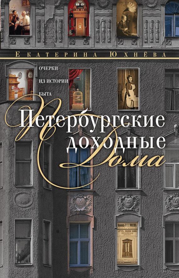 Петербургские доходные дома. Очерки из истории быта
