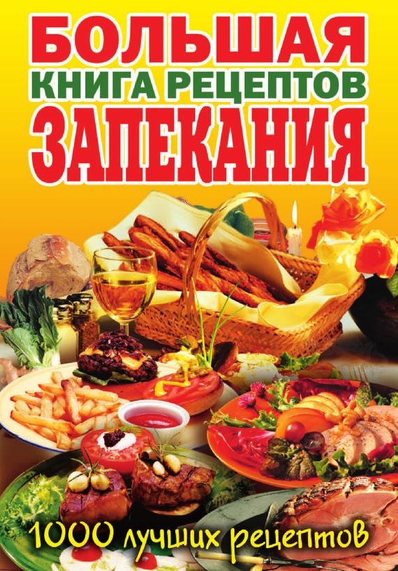 Большая книга рецептов запекания