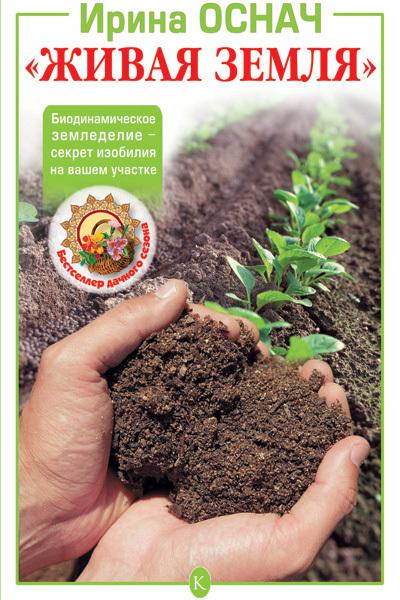«Живая земля». Биодинамическое земледелие – секрет изобилия на вашем участке