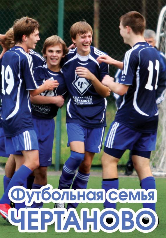 Футбольная семья Чертаново