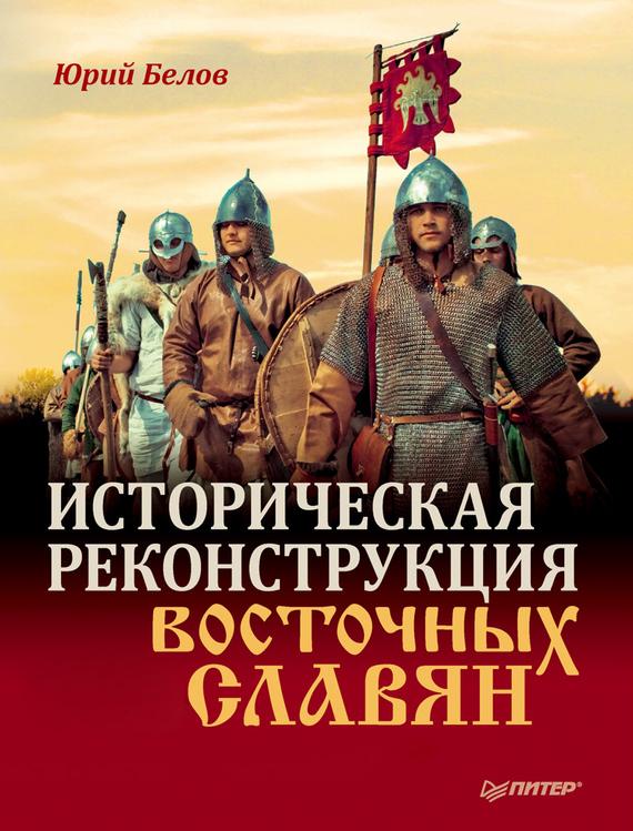 Историческая реконструкция восточных славян