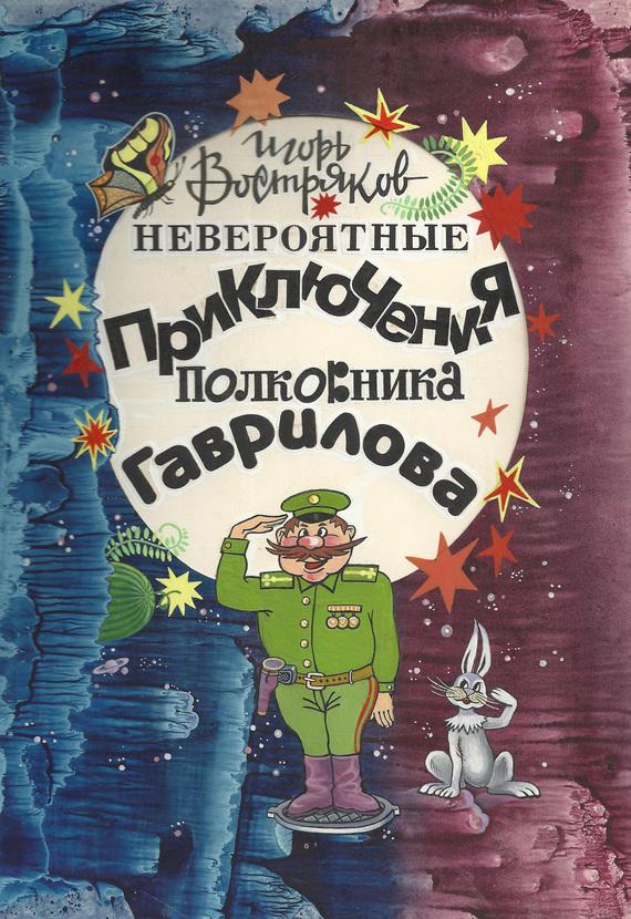 Невероятные приключения полковника Гаврилова