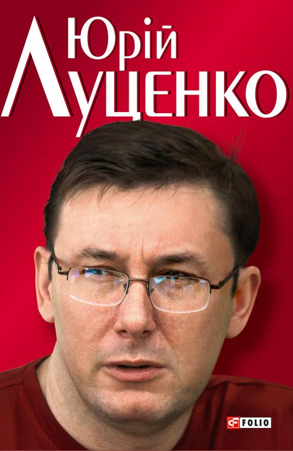 Юрiй Луценко. Польовий командир