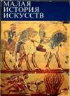 Античное Искусство.