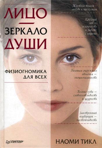 Лицо – зеркало души. Физиогномика для всех