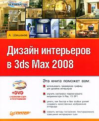 ������ ���������� � 3ds Max 2008