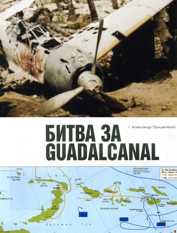 Битва за Гуадалканал