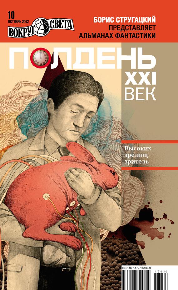 Полдень, XXI век (октябрь 2012)