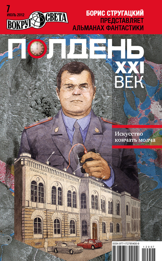 Полдень, XXI век (июль 2012)